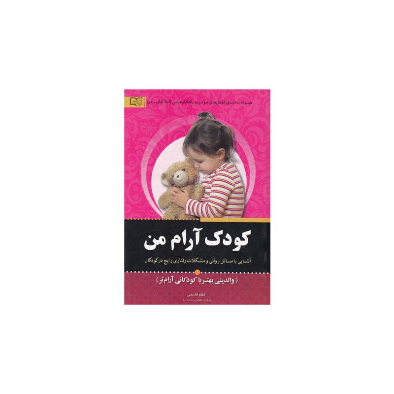 کتاب آرام من- کد bk1020