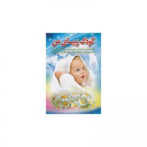 کتاب کودک زیبای من- کد bk1019 خرید کتاب از ایشومر