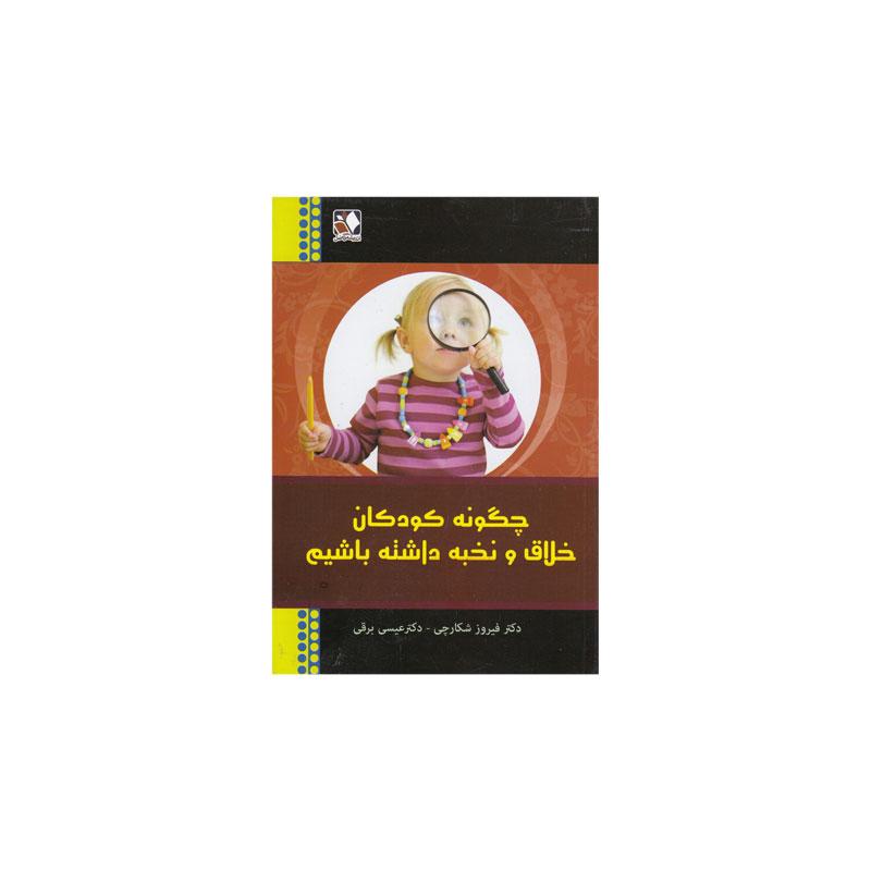 کتاب چگونه کودکان خلاق و نخبه داشته باشیم- کد bk1018
