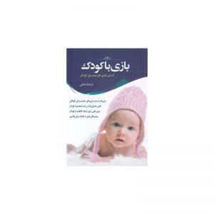 کتاب بازی با کودک- کد bk1017 خرید کتاب