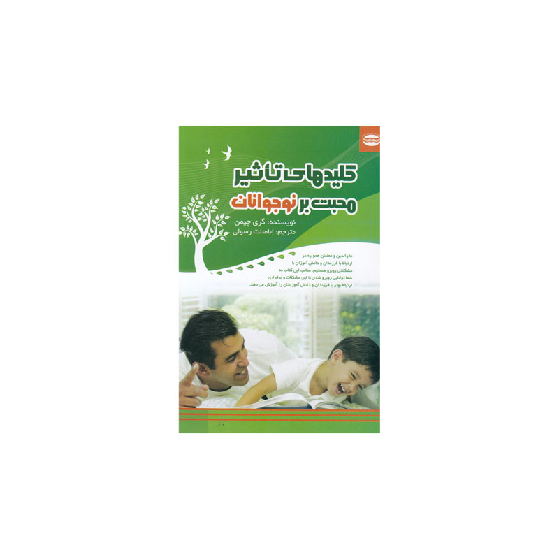 کتاب کلید های تاثیرمحبت بر نوجوانان- کد bk1016