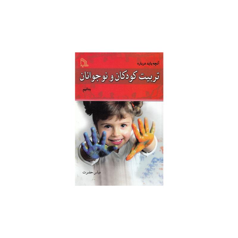 کتاب آنچه باید درباره ی تربیت کودکان و نوجوانان بدانیم- کد bk1014