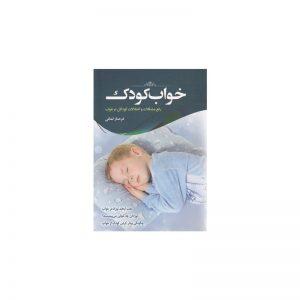 کتاب خواب کودک- کد bk1013 خرید کتاب