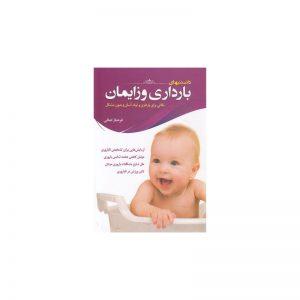 کتاب بارداری و زایمان- کد bk1012 خرید کتاب