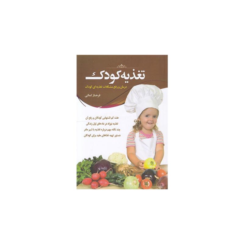 کتاب تغذیه کودک- کد bk1011
