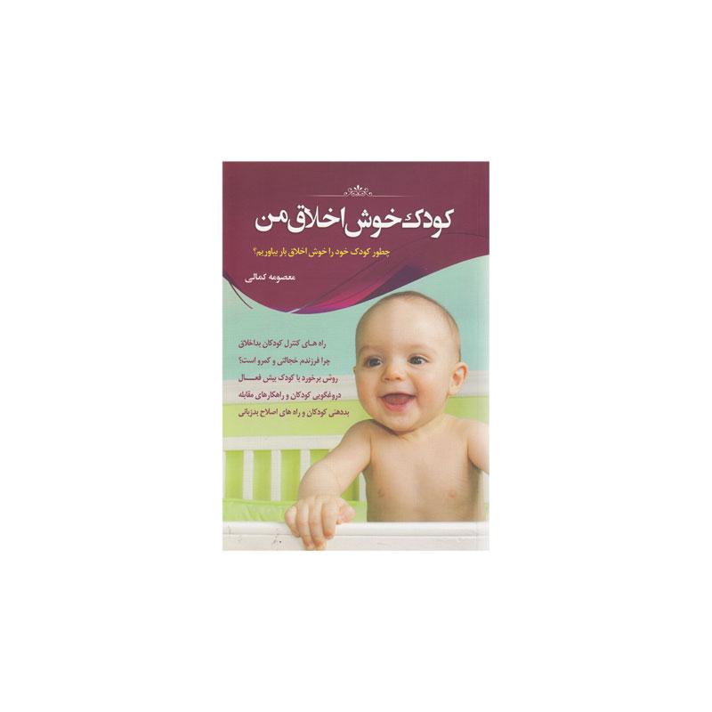 کتاب کودک خوش اخلاق من- کد bk1010