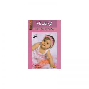 کتاب فرهنگ نام- کد bk1009 خرید کتاب از ایشومر