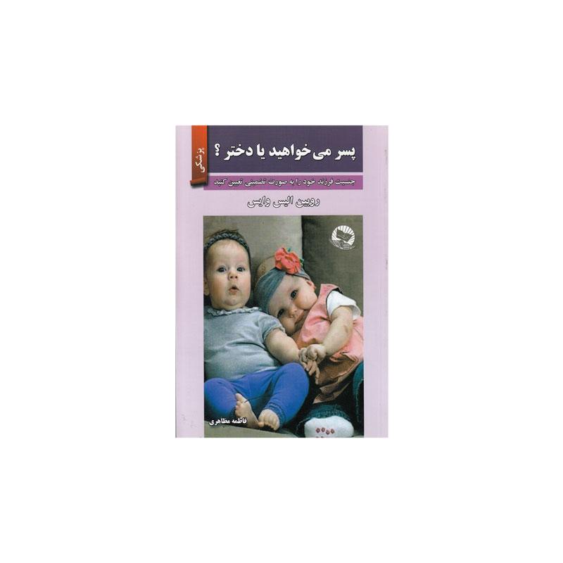 کتاب پسر می خواهید یا دختر؟- کد bk1008