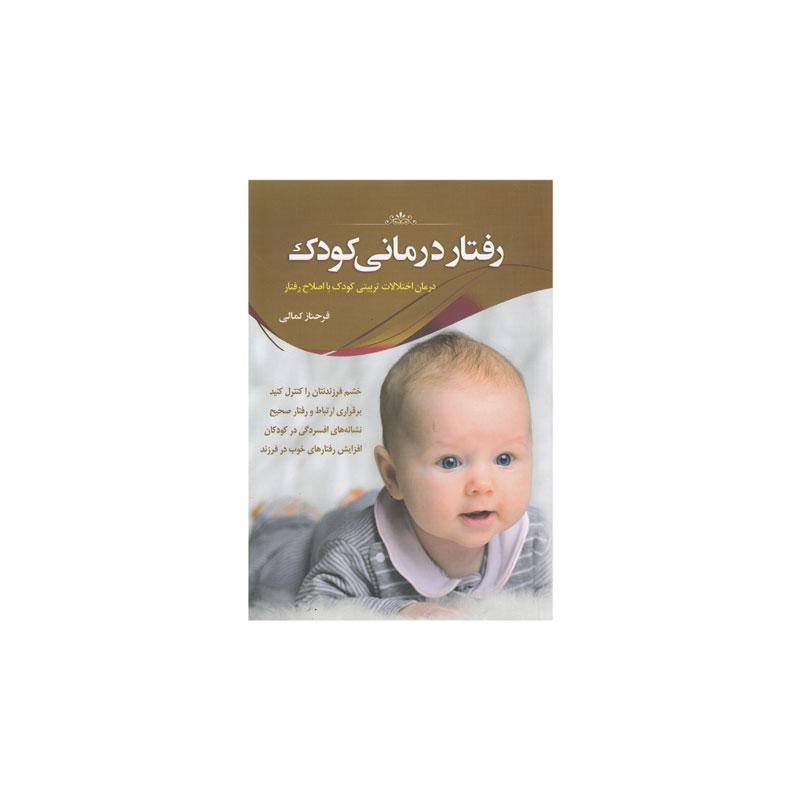 کتاب رفتار درمانی کودک- کد bk1007