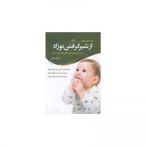 کتاب از شیر گرفتن نوزاد- کد bk1006 خرید کتاب از ایشومر