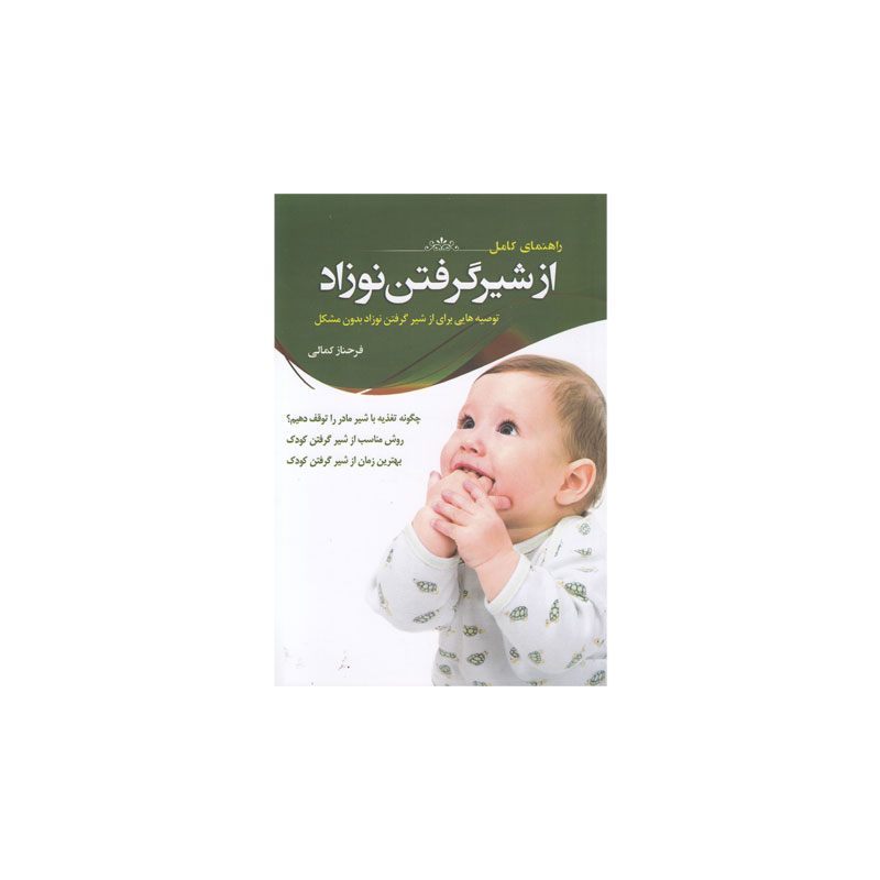 کتاب از شیر گرفتن نوزاد- کد bk1006