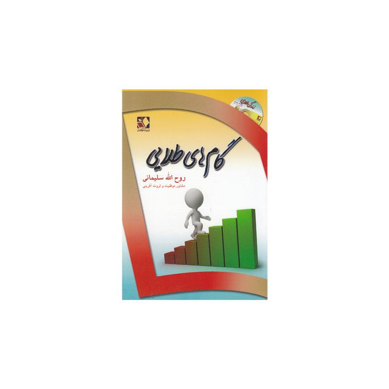 کتاب گام های طلایی- کد bk1005