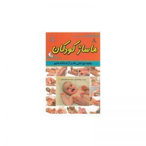 کتاب ماساژ مودکان- کد bk1004