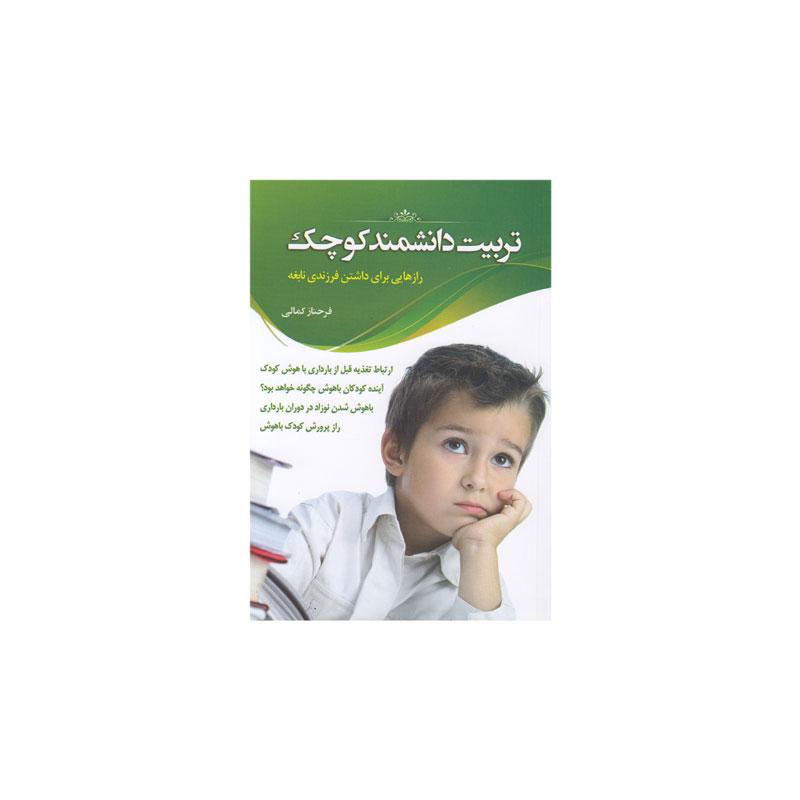 کتاب تربیت دانشمند کوچک- کد bk1003
