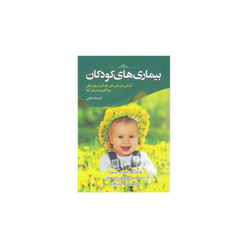 کتاب بیماری های کودکان- کد bk1001