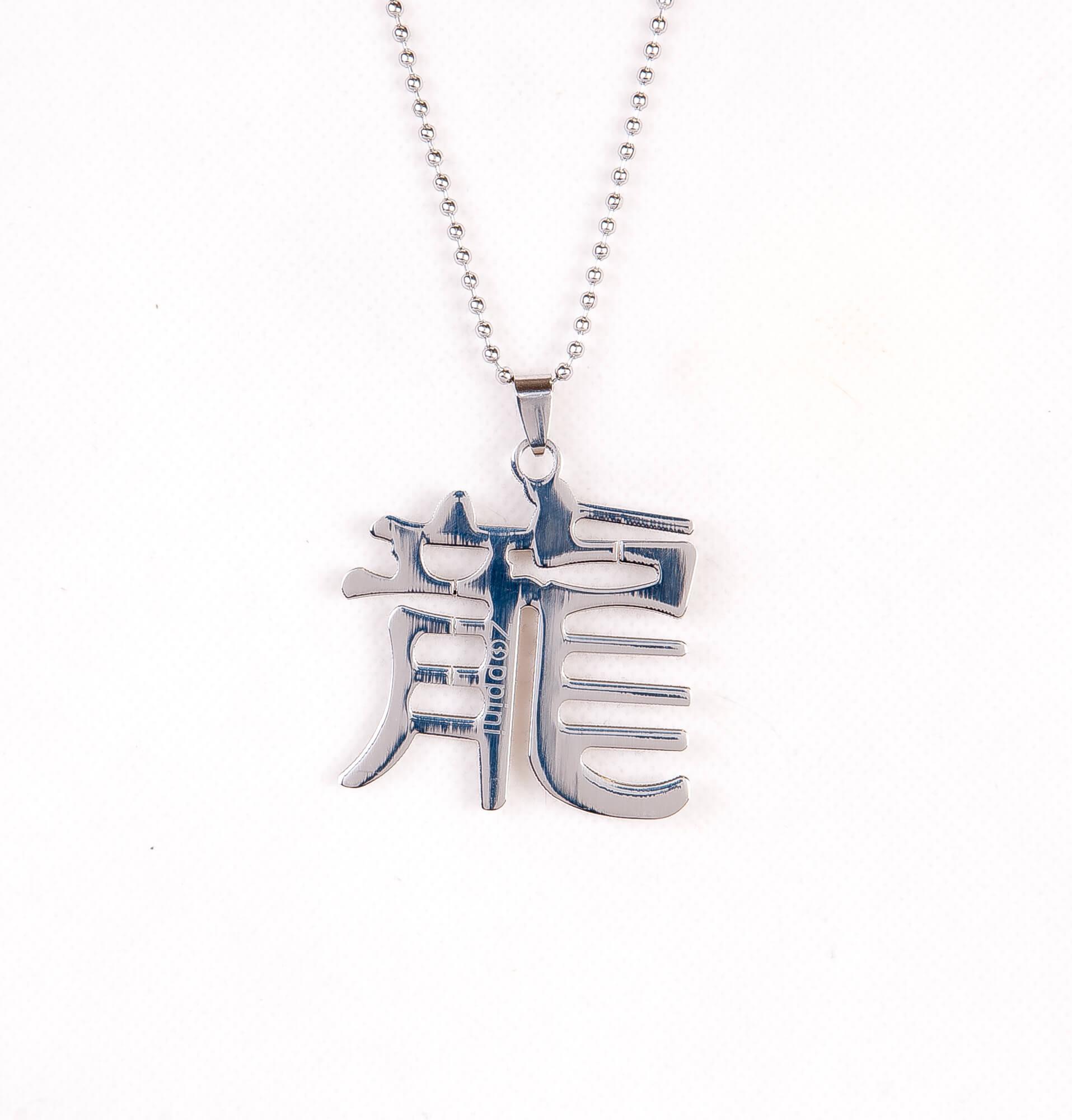 گردنبند استیل مردانه مدل حرف چینی NM1008