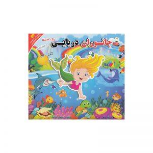 کتاب خرید کتاب از ایشومر