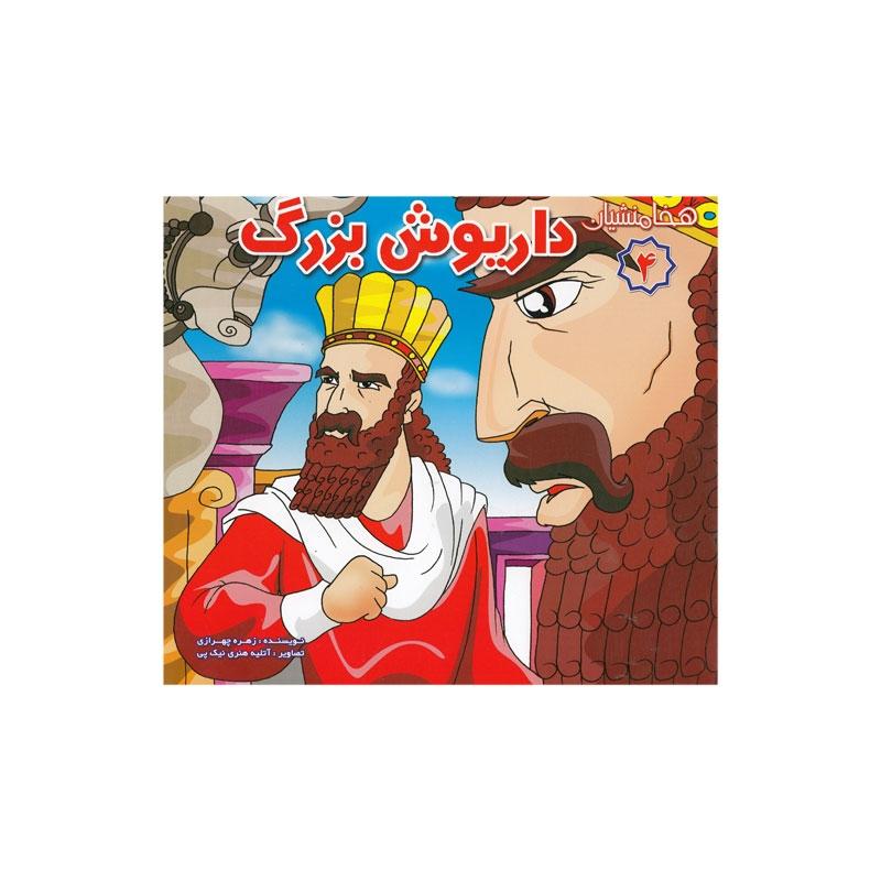 کتاب هخامنشیان 4 (داریوش بزرگ) کد BK1186
