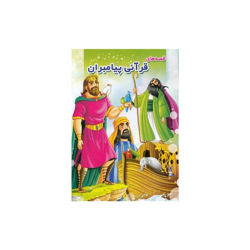 کتاب قصه های قرآنی پیامبران کد BK1185