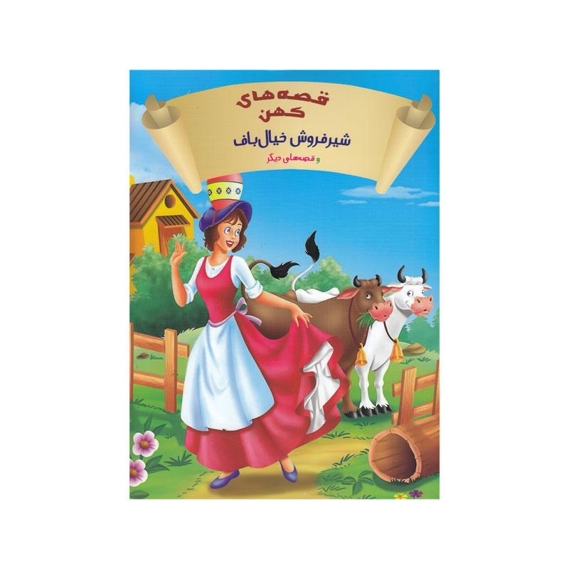 کتاب قصه های کهن شیرفروش خیالباف کدBK1039