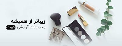 محصولات-آرایشی