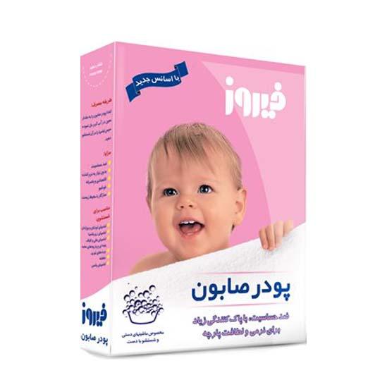 پودر صابون ضد حساسیت فیروز